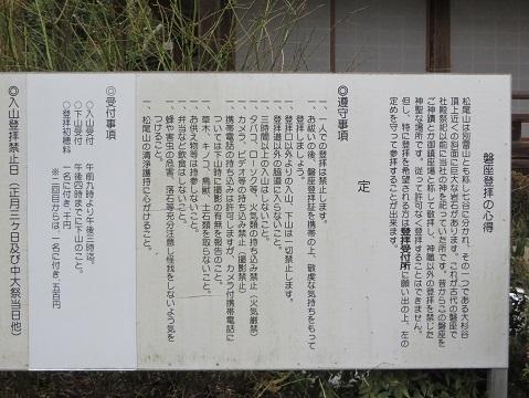 2017・130松尾神社 026-1b