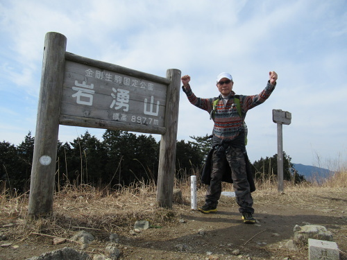 170304岩湧山道 (9)