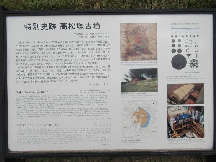 170314高松塚古墳 (6)