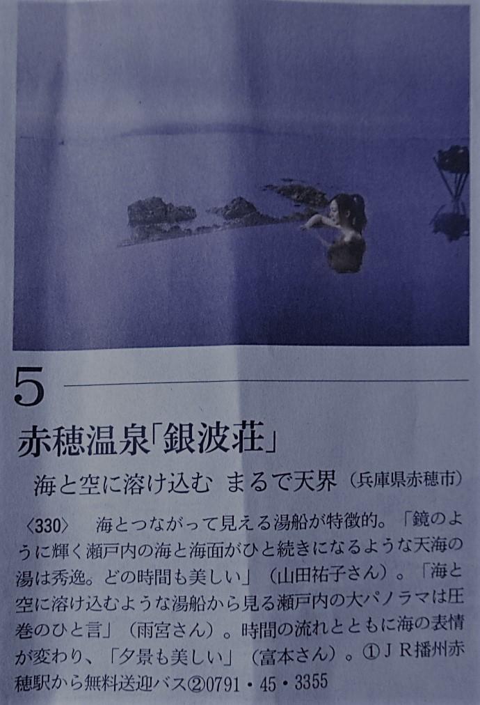 170318温泉 (5)