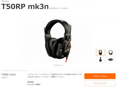 フォステクス T50PR MK3n