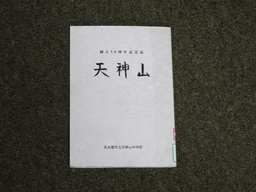 天神山記念本