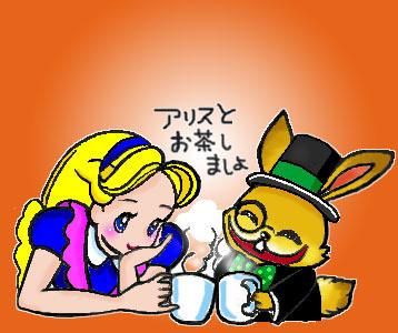 アリスとお茶