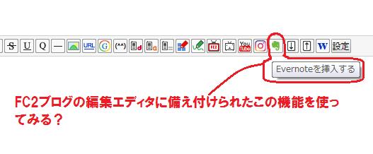FC2編集エディター