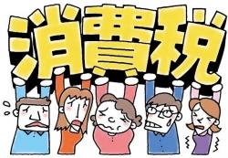 news-syouhizei.jpg
