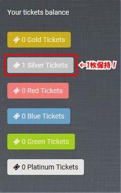 チケット購入反映