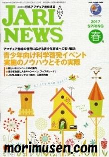 JARL NEWS  2017 春号