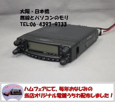 FT-8900 モービルトランシーバー クワッドバンド ヤエス YAESU