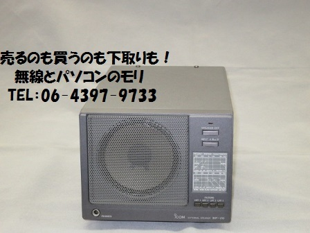 SP-20  外部スピーカー/アイコム