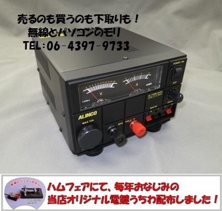 DM-310MV アルインコ 安定化電源 10A トランス式 ALINCO