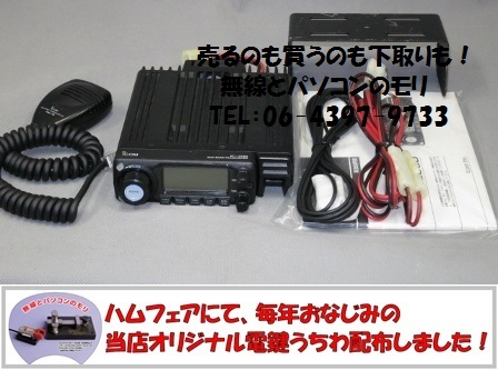 FT-817ND HF/50/144/430MHz 新スプリアス規格/ヤエス