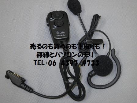 VS-2SJ と HS-99セットで手ぶらで交信/アイコム IC-DPR5/IC-DPR6用