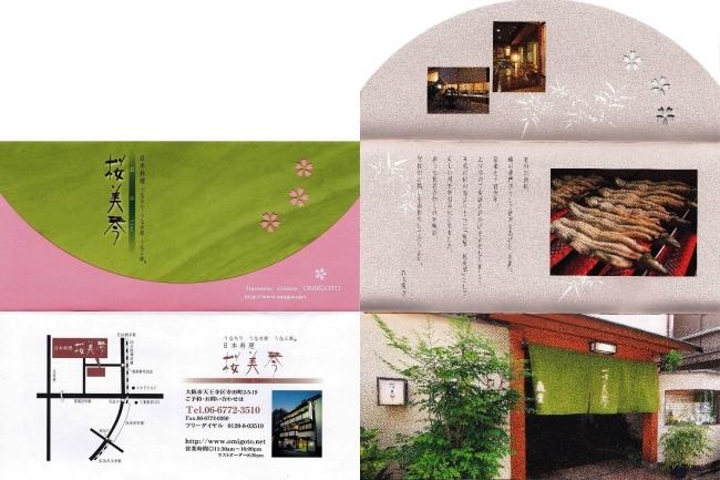 日本料理 桜美琴 パンフレット