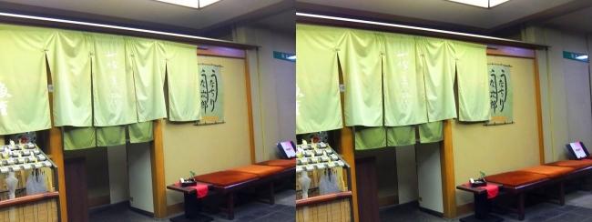 日本料理 桜美琴 玄関②(交差法)