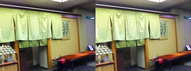 日本料理 桜美琴 玄関②(平行法)