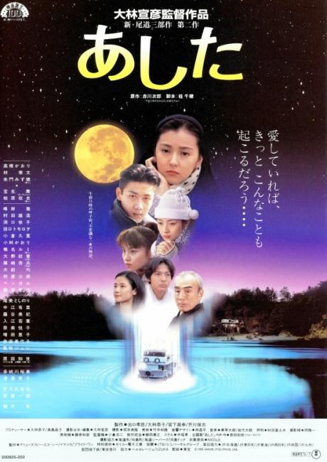 「あした」大林宣彦監督 (1995年東宝作品)