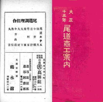 尾道調理組合の広告(大正15年)