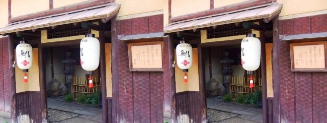 料亭旅館 魚信 玄関②(交差法)