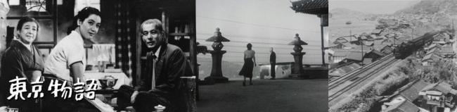 小津安次郎監督作品 東京物語(1953年)
