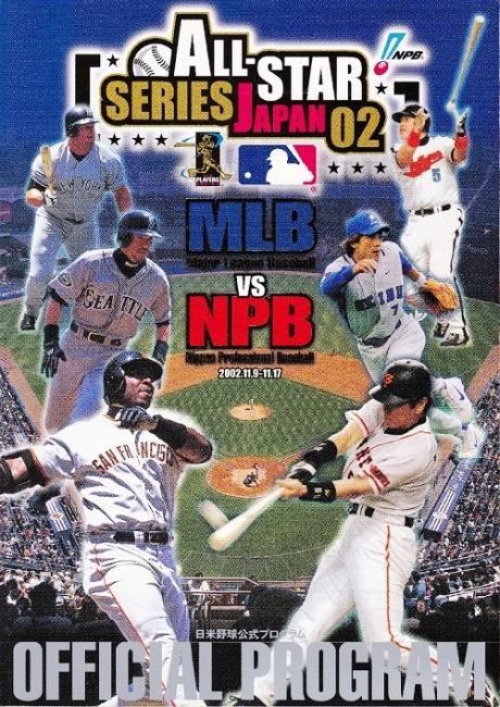2002年日米野球公式プログラム