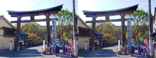 日牟禮八幡宮 鳥居②(交差法)