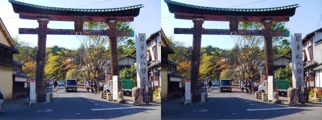 日牟禮八幡宮 鳥居①(交差法)