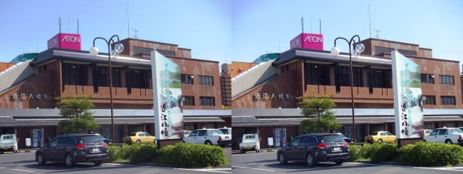近江八幡駅北口①(平行法)