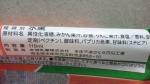 赤城乳業「ガリガリ君 九州みかん 」