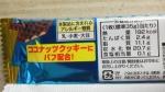 有楽製菓(ユーラク)「ビッグサンダーココナッツ」