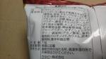 カルビー「ポテリッチ 柚子胡椒チキン味」