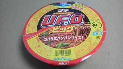 日清食品「日清焼そばプチU.F.O.ビッグ」