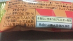有楽製菓(ユーラク)「イケ麺サンダー」