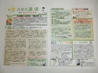 ABS通信 VOL84