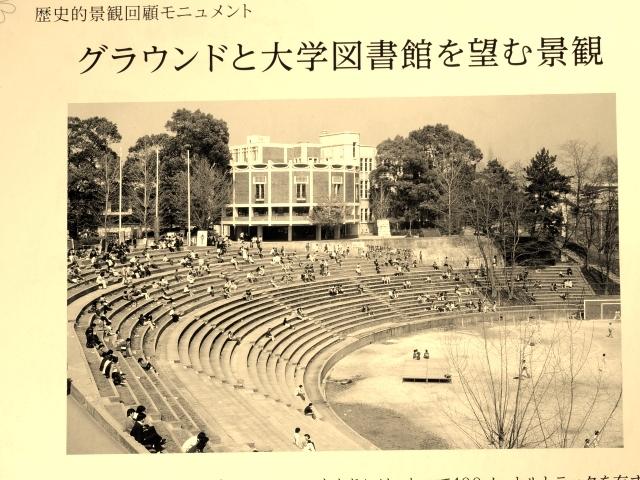 N9174昔日の関大キャンパス