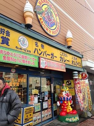 ラッキーピエロ店舗4