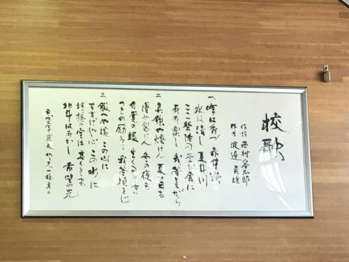【晴れの高等学校入学式!】・3