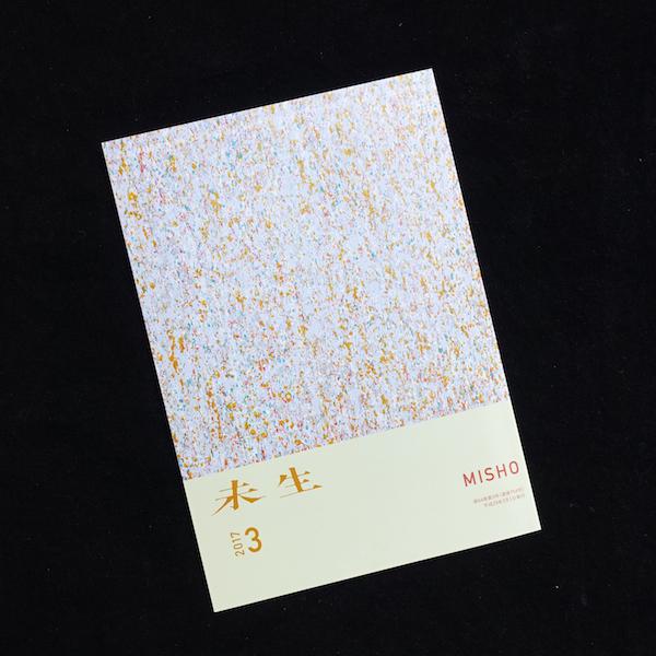 201703未生流MISHO中島麦nakajimamugi