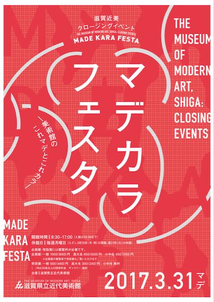 滋賀県立近代美術館マデカラフェスタ中島麦nakajimamugi1