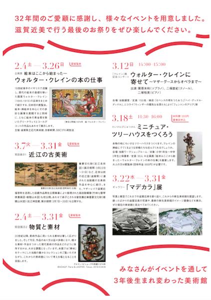 滋賀県立近代美術館マデカラフェスタ中島麦nakajimamugi2