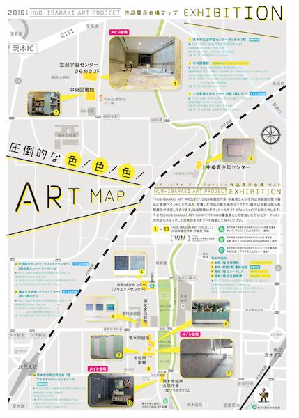 HUB IBARAKI ART PROJECT表2中島麦nakajimamugi1704