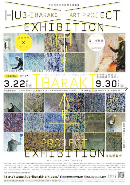 HUB IBARAKI ART PROJECT表1中島麦nakajimamugi1704