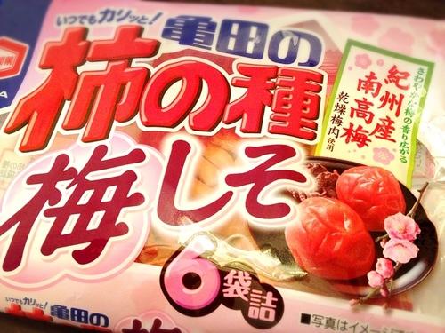 柿ピー梅しそ味