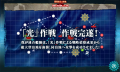 kancolle_20170224-013109785.png