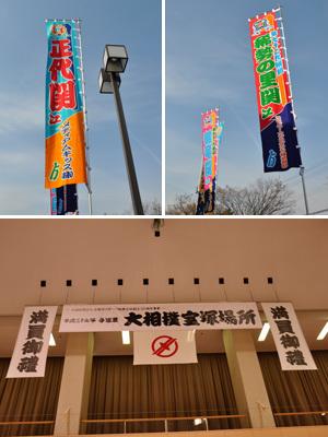 大相撲宝塚場所 1