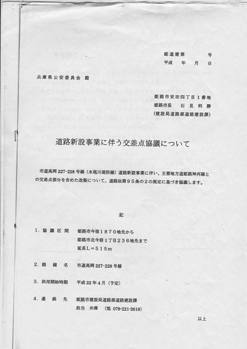 建設課と公安委員会との協議