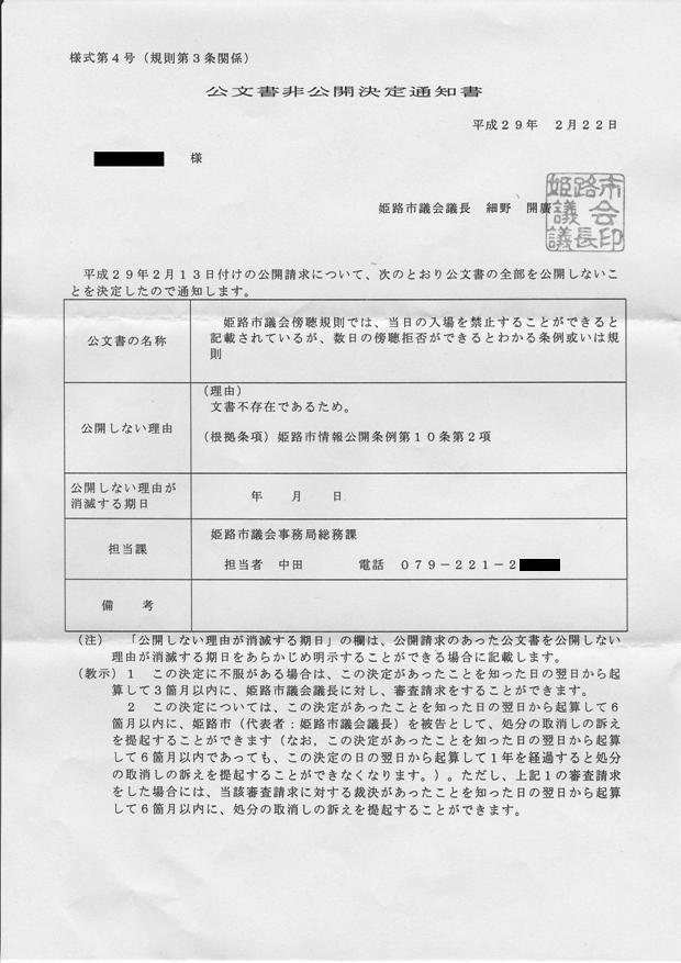 公文書公開決定通知書-2