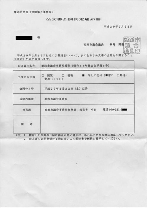 公文書公開決定通知書-1