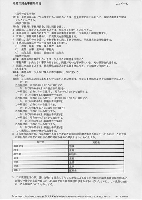 姫路市議会事務局規定-2
