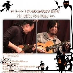 2017-04-11 フライヤー 村山義光g 馬場孝喜g @白ひげ