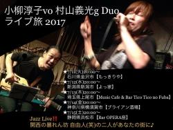 2017-07 フライヤー 小柳淳子vo 村山義光g ライブ旅